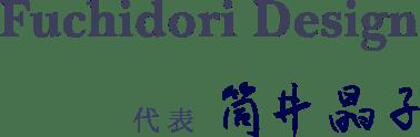 Fuchidori design 代表 筒井晶子